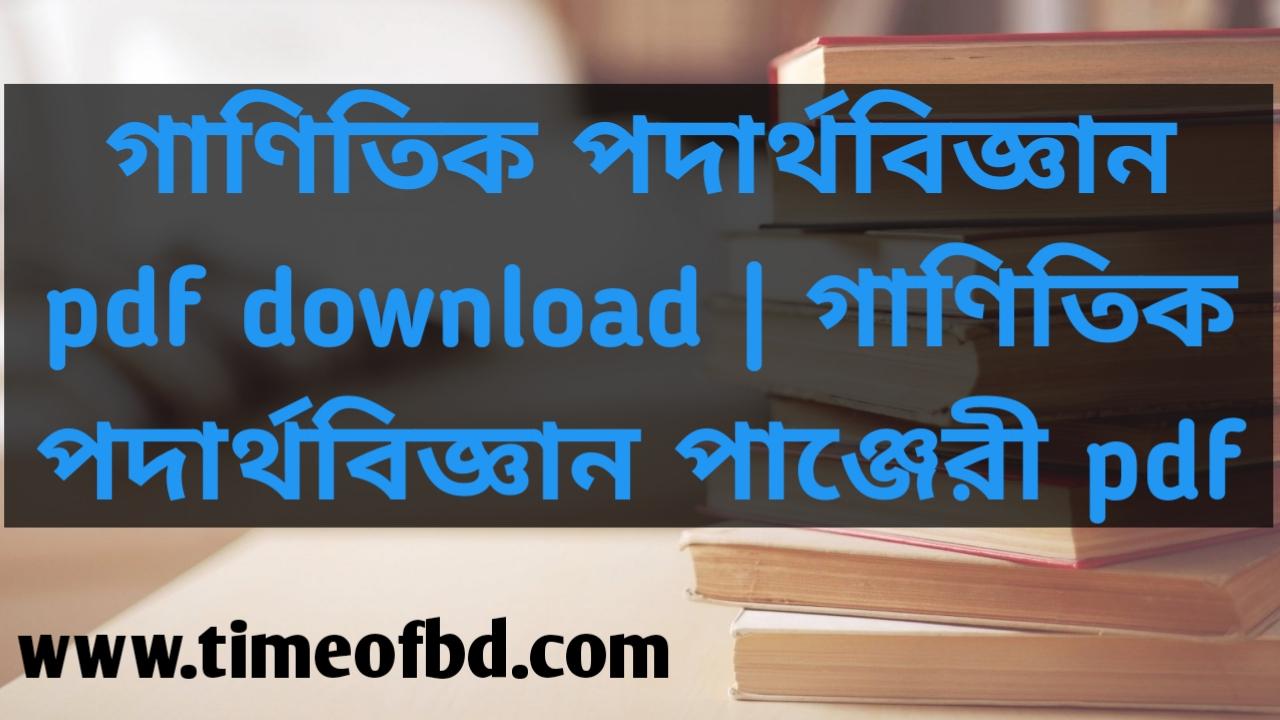 গাণিতিক পদার্থবিজ্ঞান pdf download, গাণিতিক পদার্থবিজ্ঞান পাঞ্জেরী pdf, গাণিতিক পদার্থবিজ্ঞান বই, গাণিতিক পদার্থবিজ্ঞান লেকচার pdf, গাণিতিক পদার্থবিজ্ঞান pdf hsc,