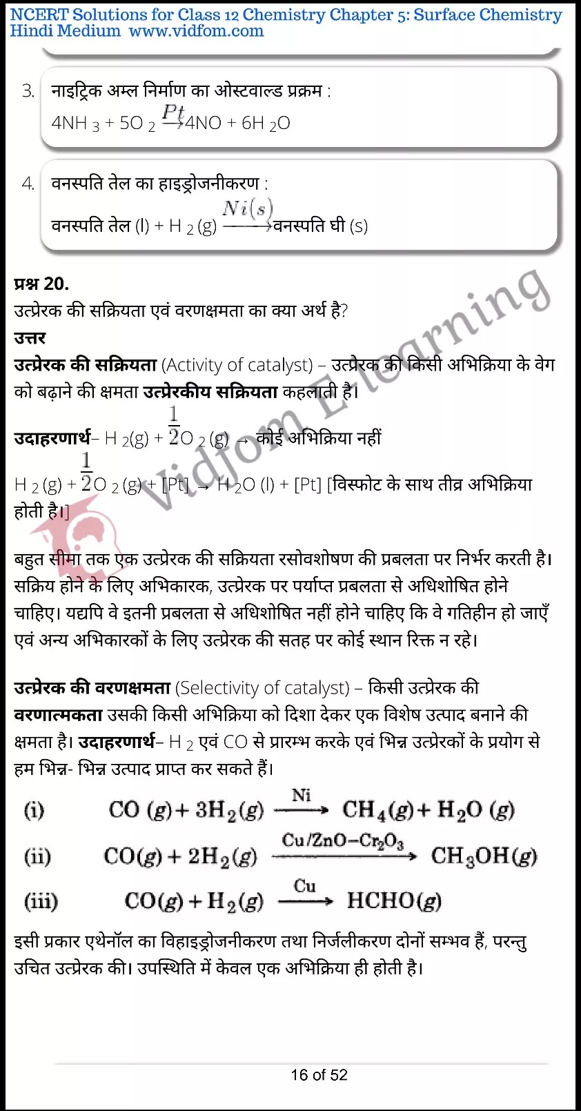 class 12 chemistry chapter 5 light hindi medium 16