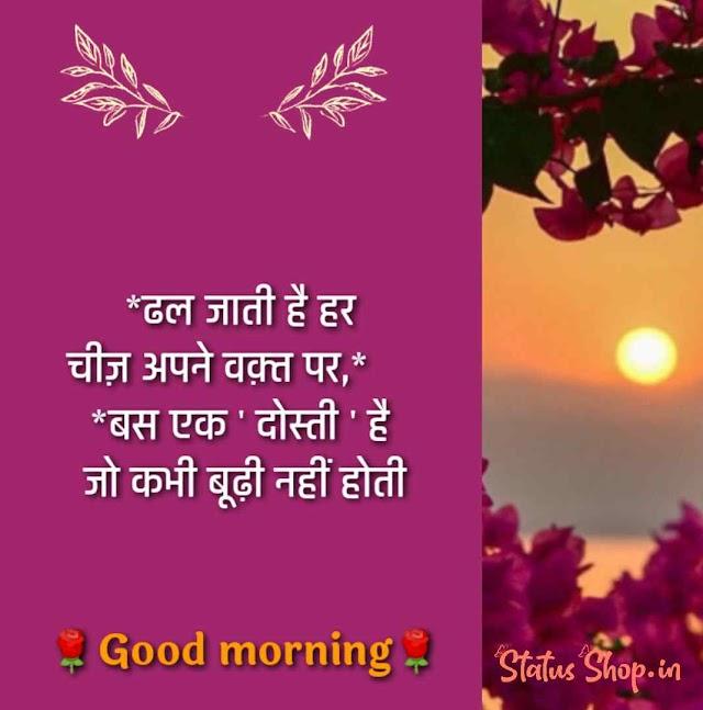Good Morning in Hindi | Good Morning Image |  Morning quotes | Status shop