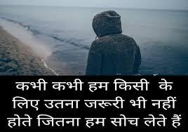 Painful WhatsApp Status In Hindi
