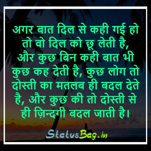 New Dosti Status In Hindi 2021