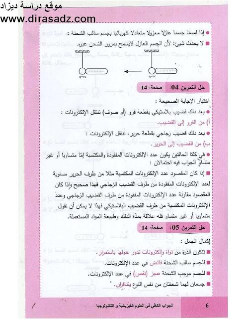حل تمرين 5،4 صفحة 14 الفيزياء  للسنة 4 متوسط جيل الثاني