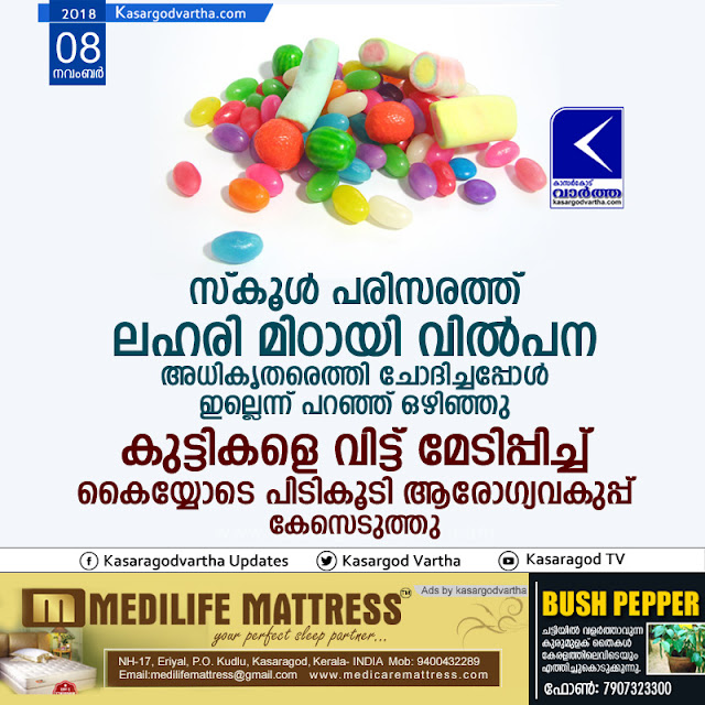 School, Kanhangad, News, Kasaragod, Students, Case, Drug Candy sale held