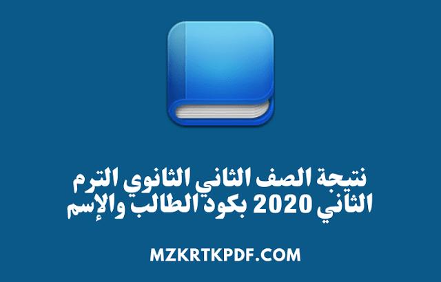 نتيجة الصف الثاني الثانوي الترم الثاني 2020 بكود الطالب والإسم