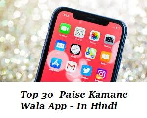 Top 30  Paise Kamane Wala App - In Hindi