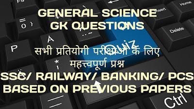 रेलवे भर्ती परीक्षा (RRB) हेतु सामान्य विज्ञान क्वेश्चन बैंक #2 (General science Question bank for Railway exam)