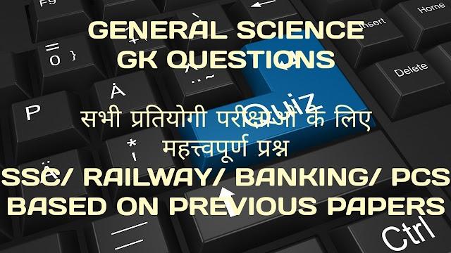 रेलवे भर्ती परीक्षा (RRB) हेतु सामान्य विज्ञान क्वेश्चन बैंक #3(General science Question bank for Railway exam)
