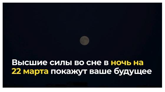 Высшие силы во сне в ночь на 22 марта покажут ваше будущее