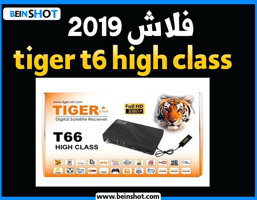 التحديث الرسمي لجهاز tiger t6 high class 2019