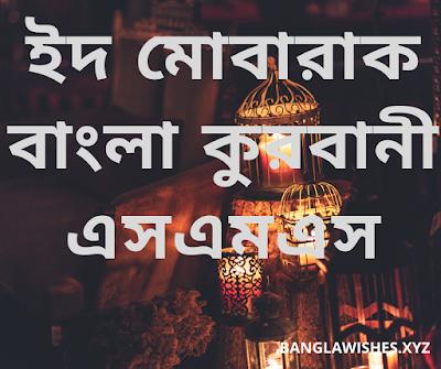 bangla qurbani eid  sms