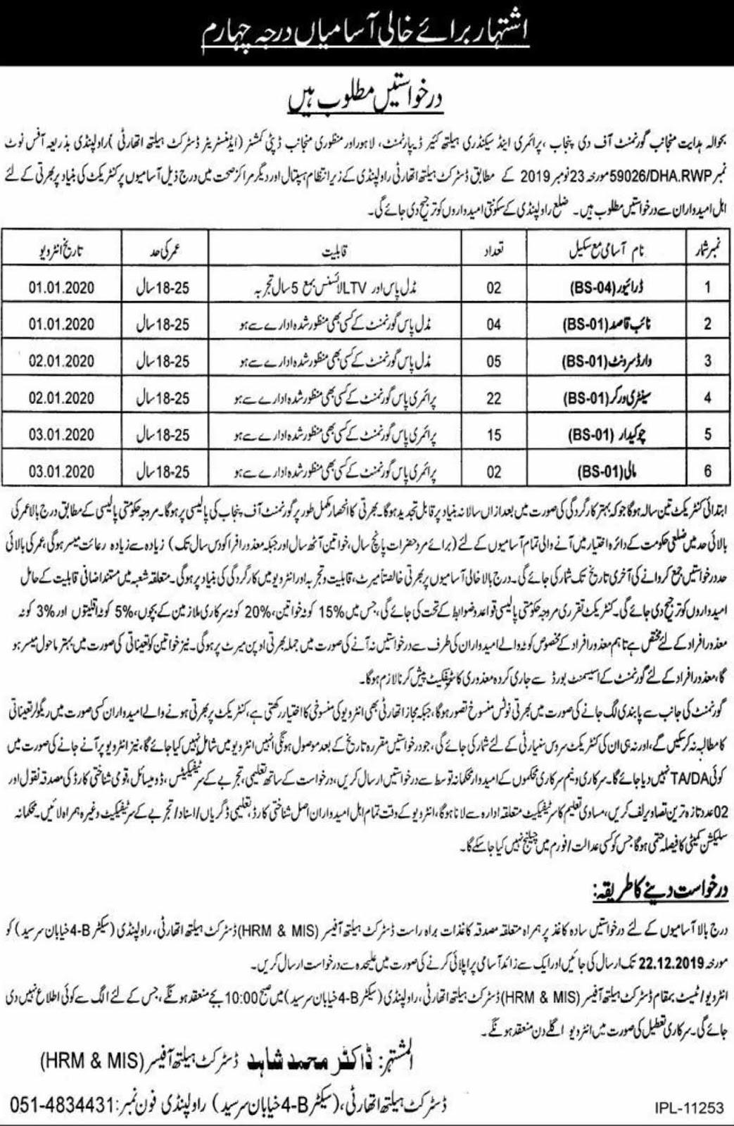 Jobs in District Health Authority Rawalpindi 05 Dec 2019