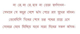 https://suronuragi.blogspot.com/2020/06/na-re-na-re-rabindrosangeet-lyrics.html