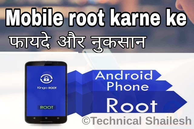 ANDROID PHONE ROOT करने के फायदे