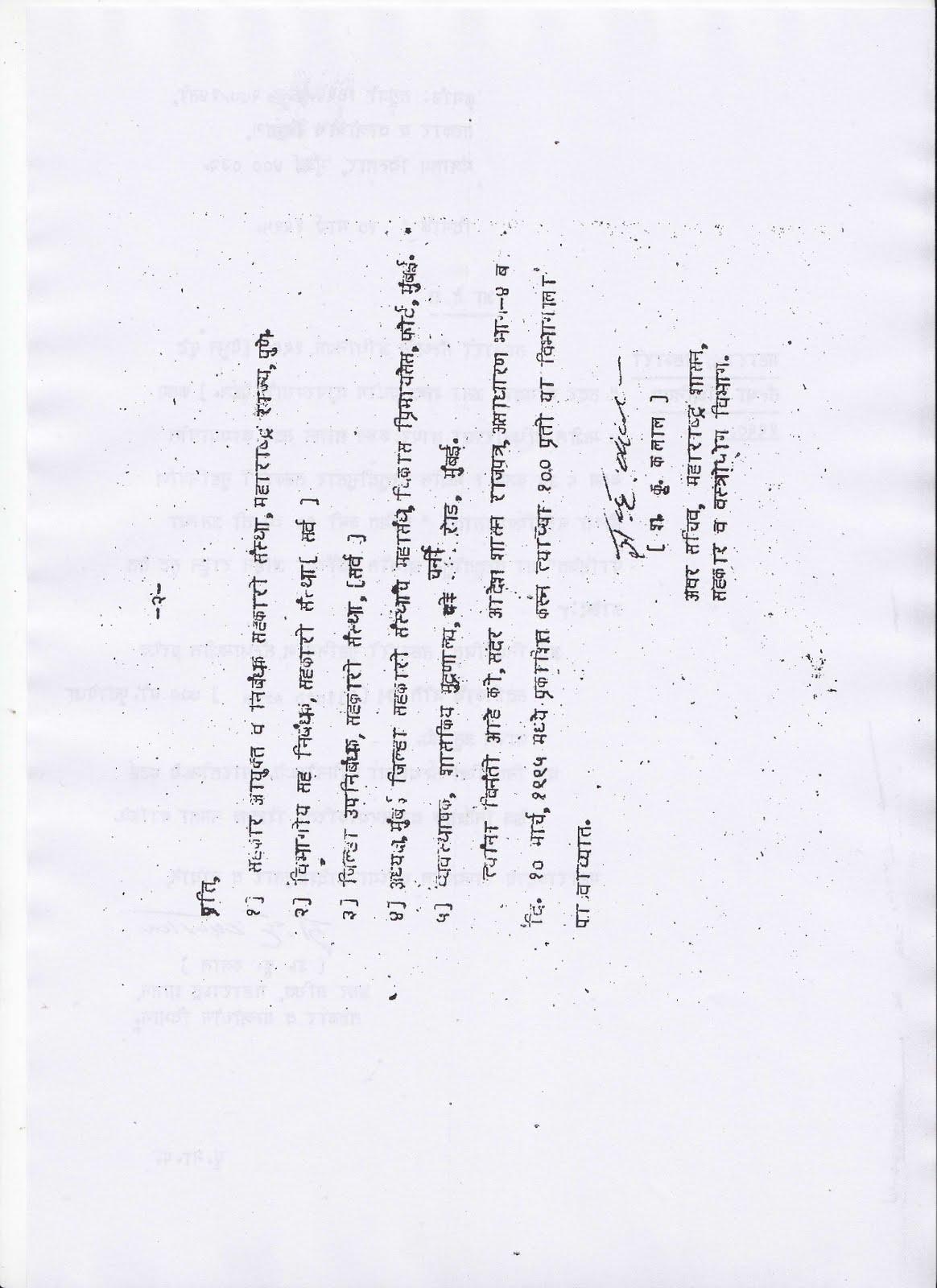 Housing Society [Maharashtra]: June 2011