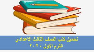 تحميل الكتب المدرسية للصف الثالث الإعدادى الترم الأول فى جميع المواد 2020