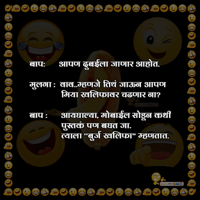 zavade jokes in marathi