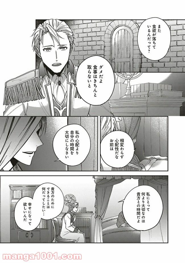 王 姫君 約束 こじらせ の と 太子