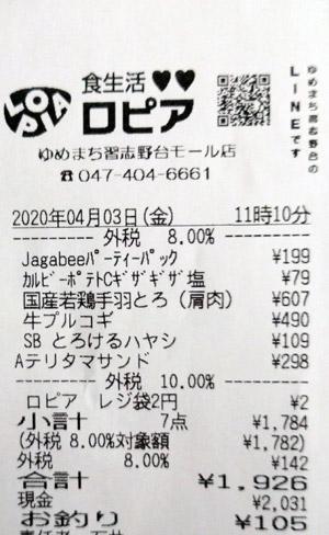 ロピア ゆめまち習志野台モール店 2020/4/3 のレシート