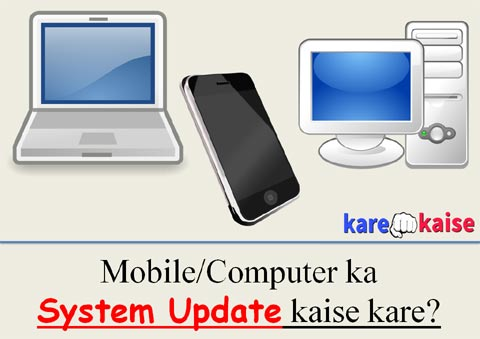 system-update-kaise-kare