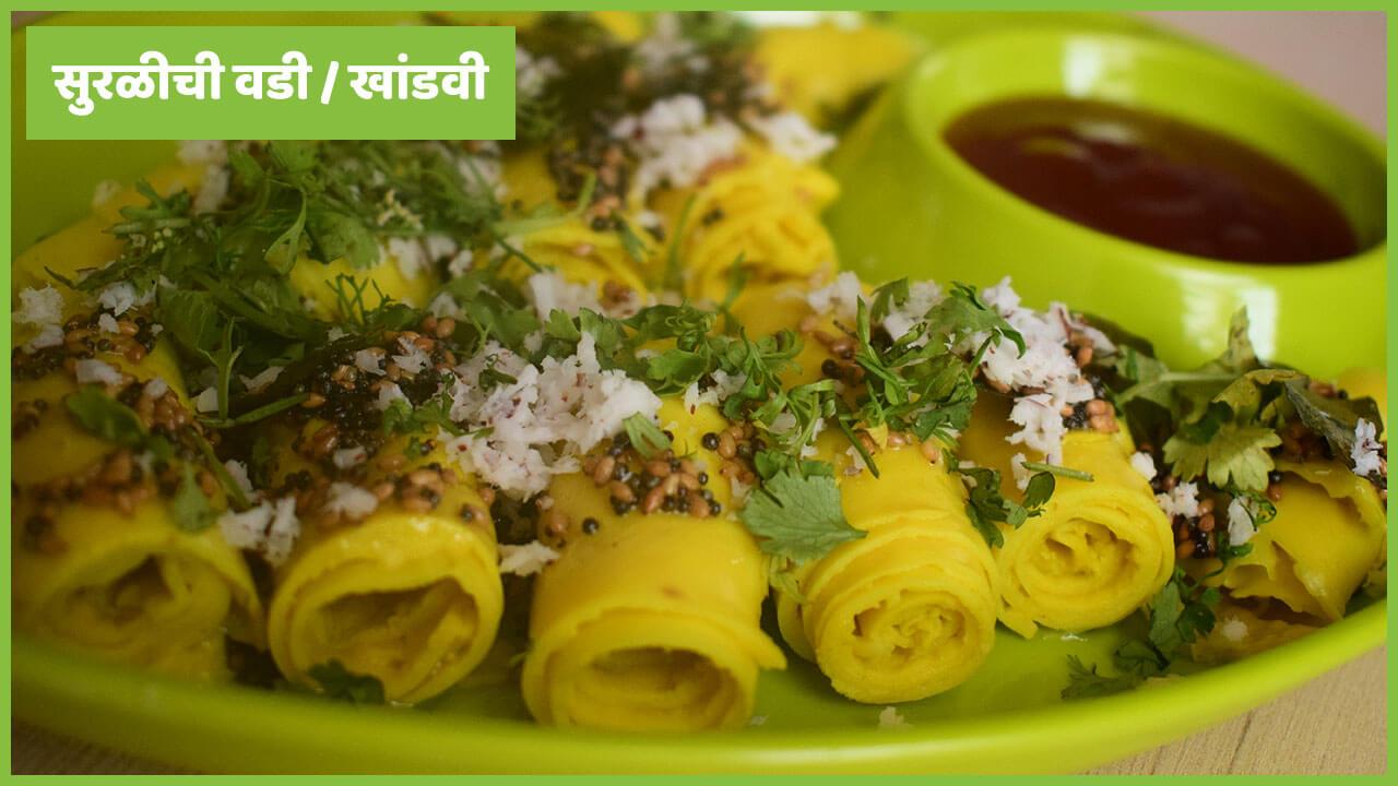 सुरळीची वडी / खांडवी - पाककृती | Suralichi Wadi / Khandvi - Recipe