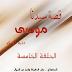 قصة سيدنا موسى عليه السلام - الحلقة الخامسة -