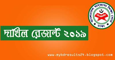 Dakhil Result Madrasa Board Published Now 2019