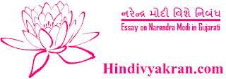 "Gujarati Essay on ""My Favourite Leader"", ""મારા પ્રિય નેતા નરેન્દ્ર મોદી નિબંધ"" for Students"
