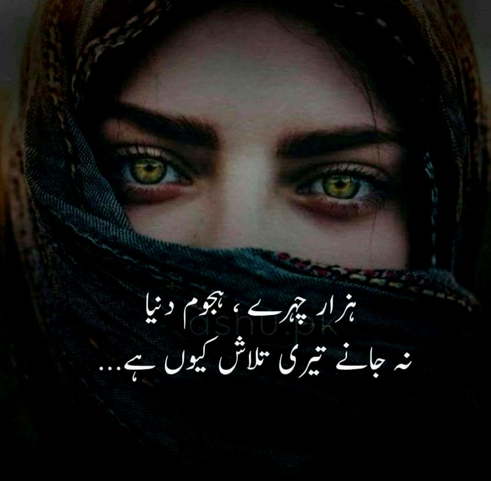 Girl Eye DP With Poetry