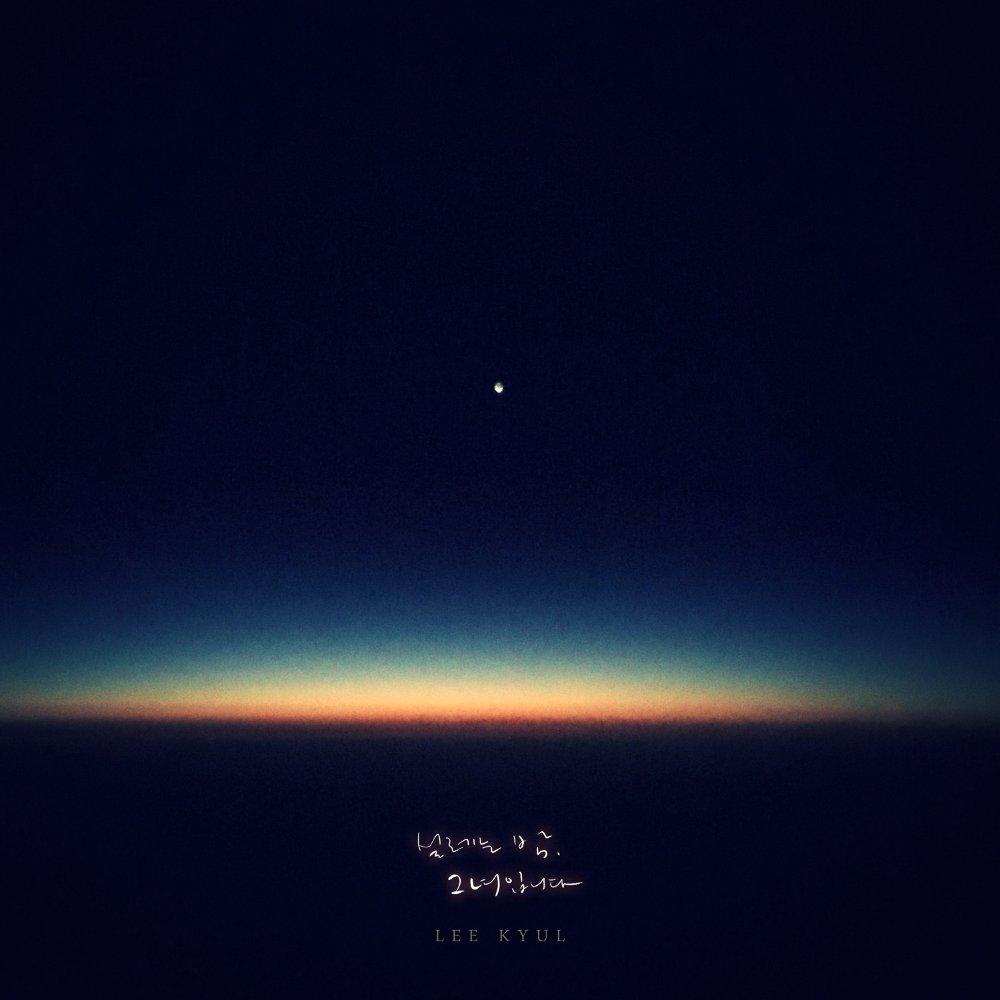 Kyeol Lee – She, Night In Beauty – Single