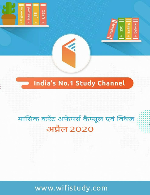 Wifi Monthly Current Affairs Capsule and Quiz (April 2020) : For All Competitive Exam PDF Book