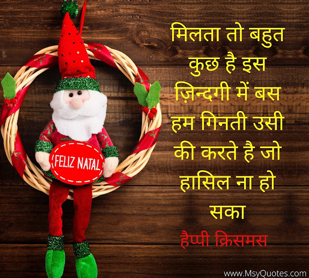 Merry Christmas Sms, Wishes, Messages In Hindi & English