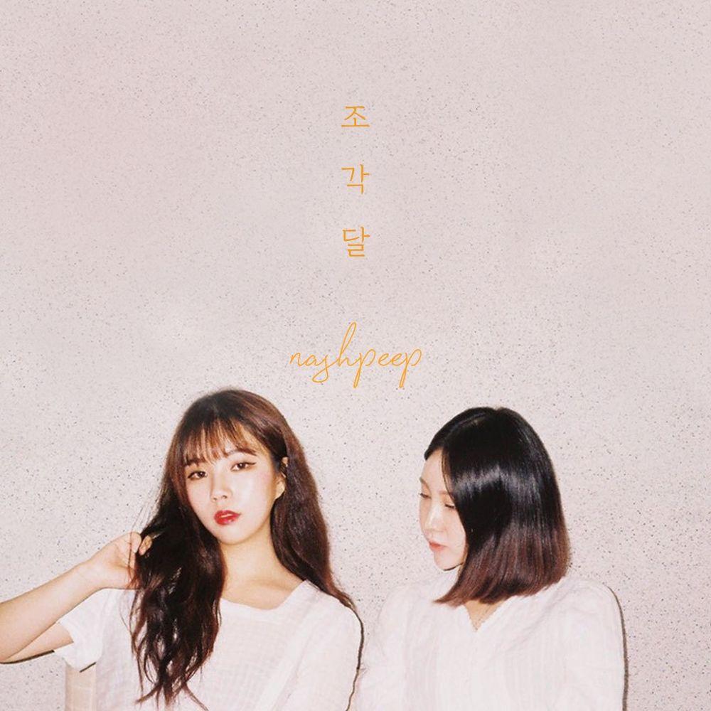 Nashpeep – 조각달 – Single