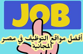 أفضل 10 مواقع توظيف في مصر مجانية 2020 - 2021