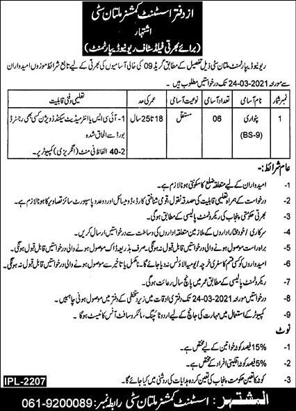 Revenue Department Jobs 2021 in Multan City