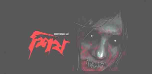 Sheesh by Sayak Aman - Sunday Suspense MP3 Download