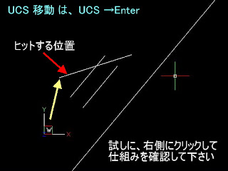 Bricscad UCS-1