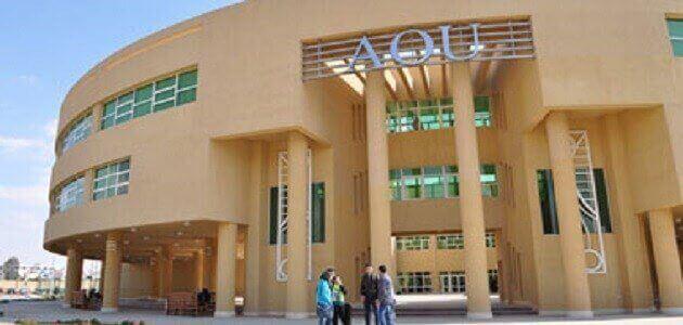 رقم الجامعة العربية المفتوحة الخط الساخن 2021