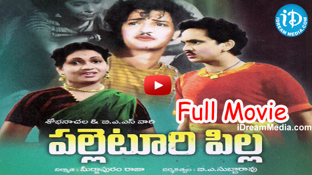 Mala pilla telugu full movie || kanchanamala, govindarajula subba.