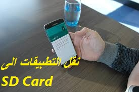 طريقة نقل البرامج الى كارت الميموري نقل التطبيقات الى ذاكره sd card