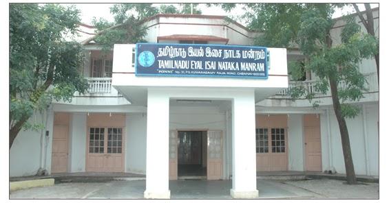 Image result for இயல் இசை நாடக மன்றம்