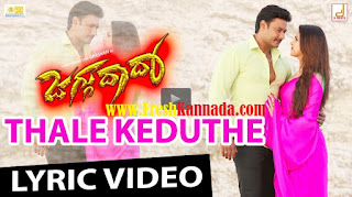Jaggu Dada Kannada Thale Keduthe HD Lyrical Video Song Download