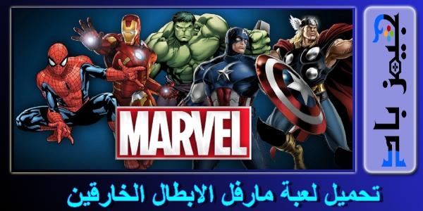 تنزيل لعبة الابطال الخارقين Marvel Heroes