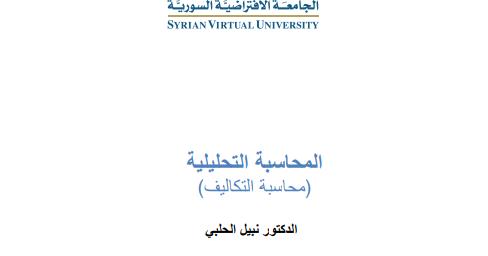 تحميل كتاب المحاسبة الالكترونية pdf