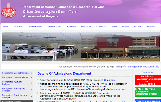 Haryana ANM GNM MPHW Admission Online 2020