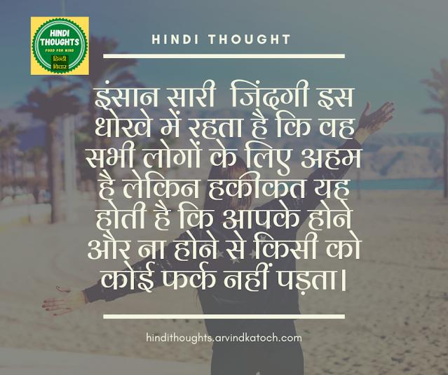 Hindi Thought (A person lives all his life/इंसान सारी  जिंदगी इस धोखे )