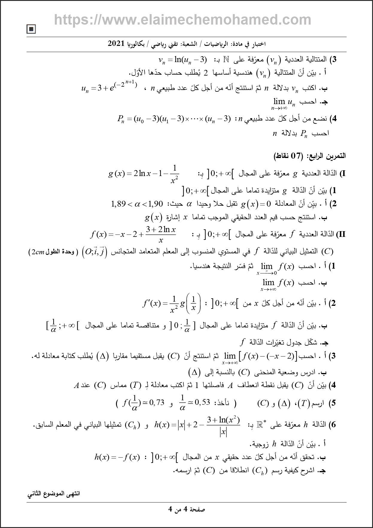 اختبار مادة الرياضيات بكالوريا تقني رياضي