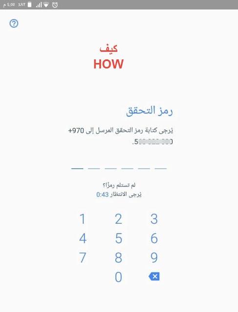 كيفية عمل حساب على تطبيق جوجل ديو Google Duo
