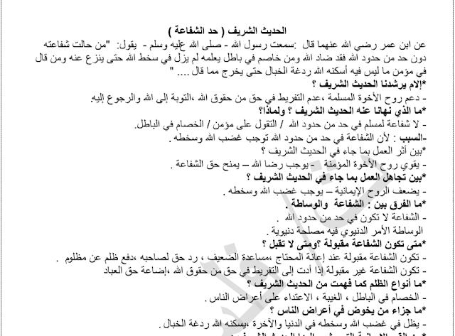 مذكرة تدريبات لغة عربية الصف العاشر الفصل الثاني ثانوية فلسطين
