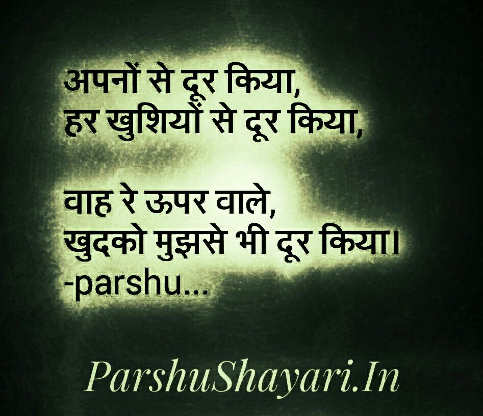 Sad God Shayari