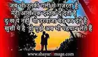 Love story shayari image